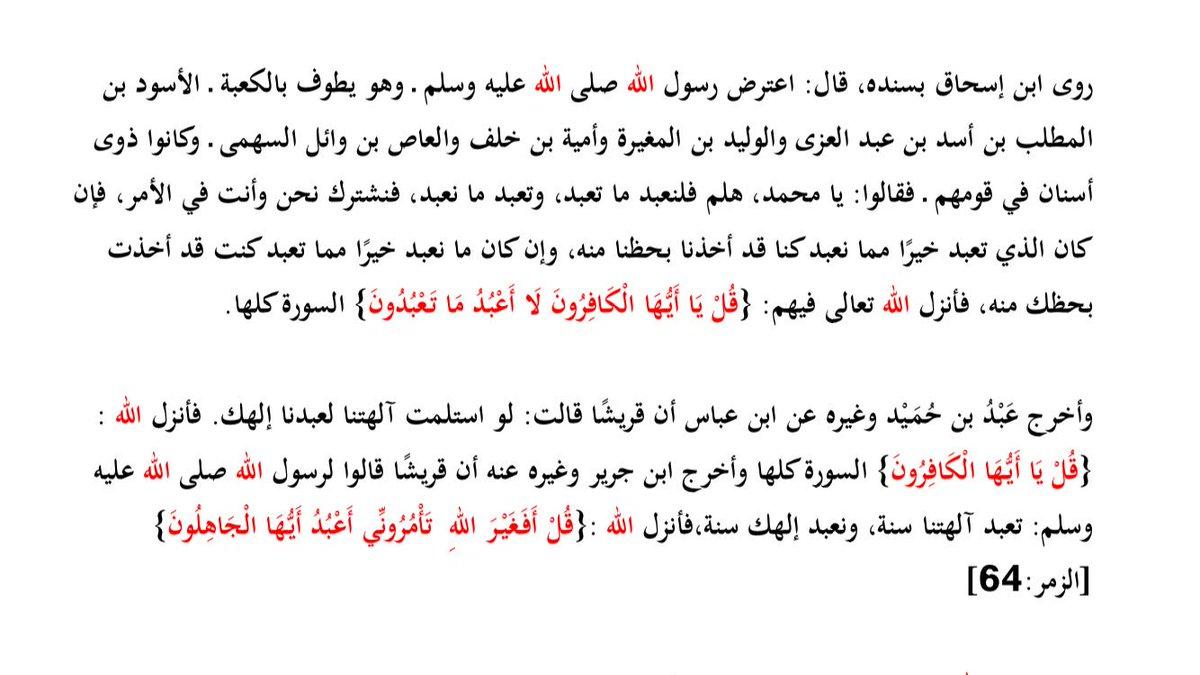 مـح ـمـ د On Twitter سبب نزول سورة الكافرون التي كثر حولها اللغط والتأويل