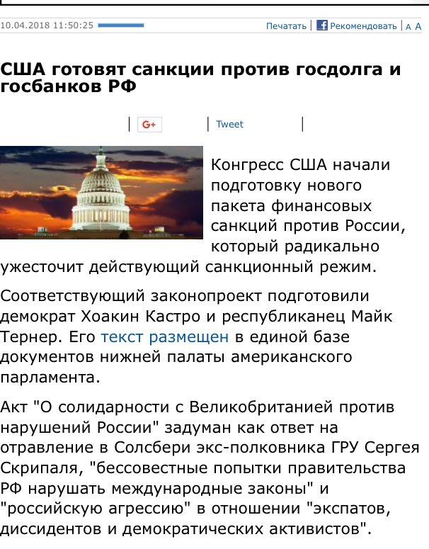 """Санкции США на этот раз реально """"попали"""" - еще не было падения какого-либо из активов на 50% и широкого рынка на 10%, - экономист Сульжик - Цензор.НЕТ 5540"""