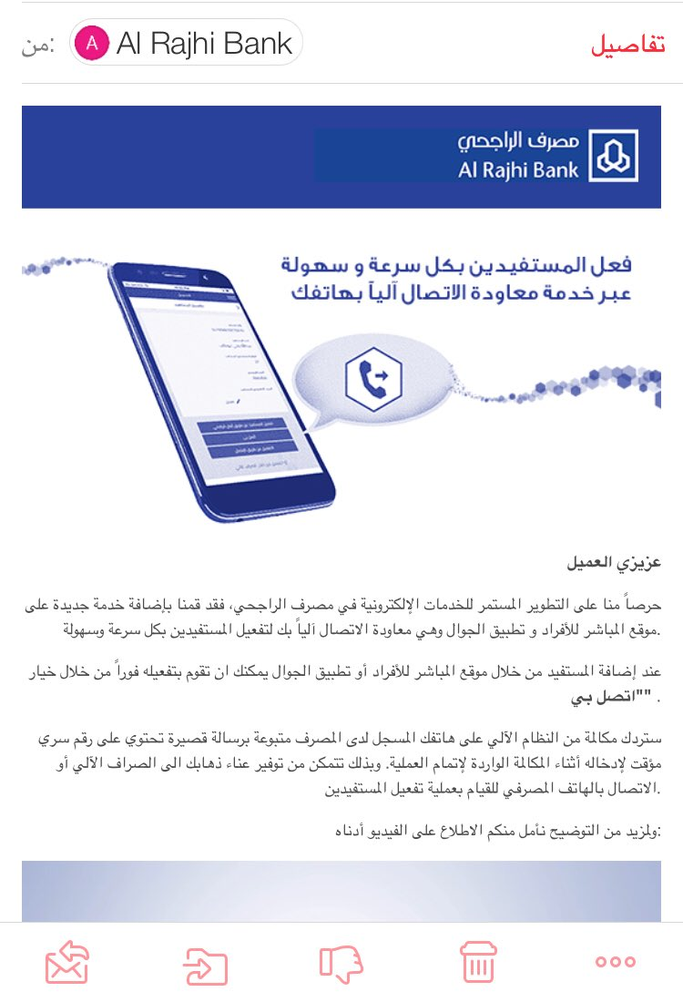 Aman Al Rajhi On The App Store 9