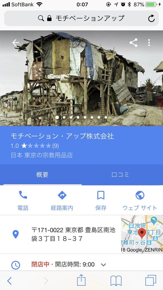 完全にネットの玩具wグーグルマップに表示されるモチベーションアップ株式会社www