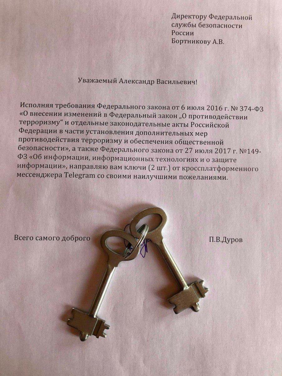 Дуров всё-таки передал ключи от Telegram директору ФСБ