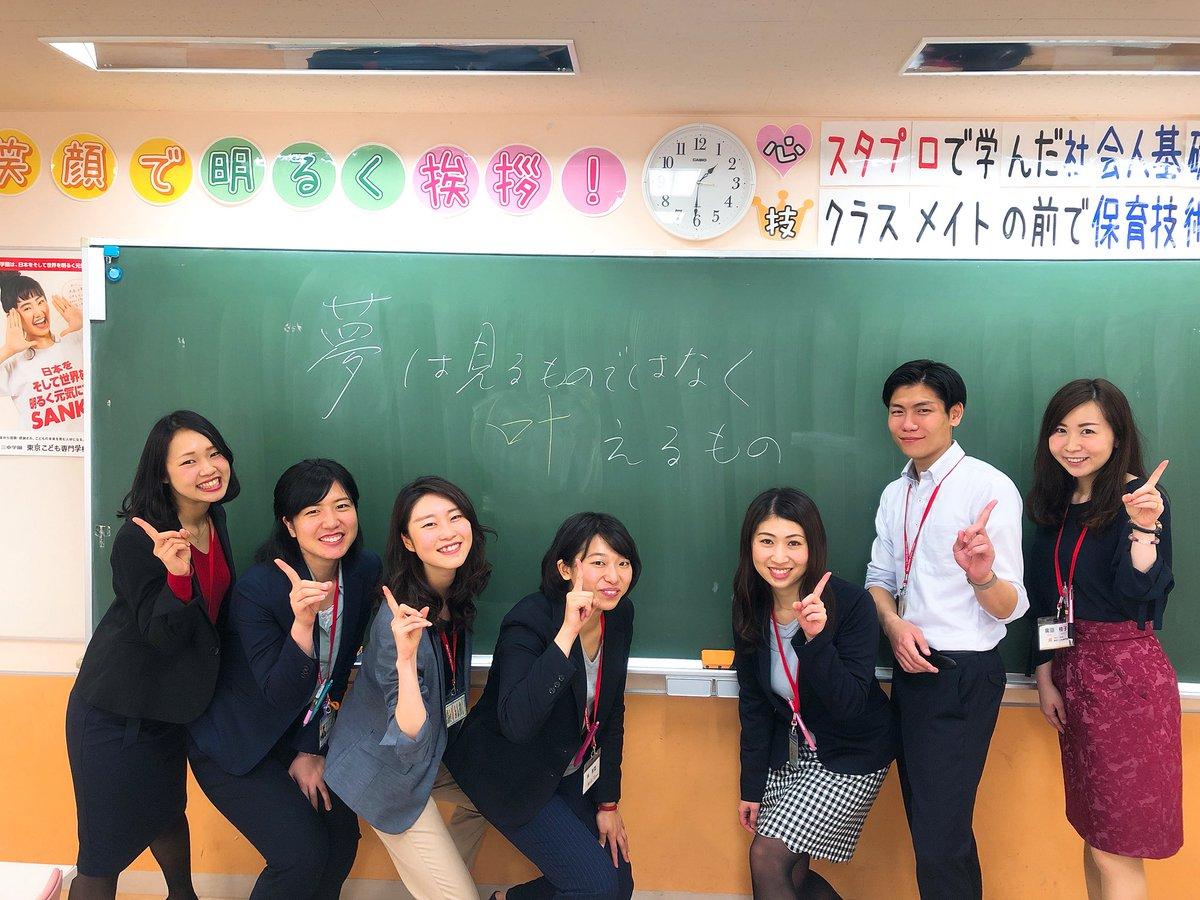 専門 東京 学校 こども