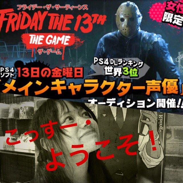 フライデー・ザ・サーティーンスザ・ゲーム 日本語版に関する画像6