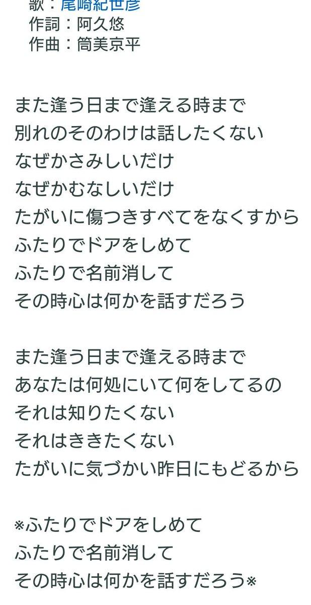 逢う 歌詞 まで また 日 また逢う日まで 歌詞「尾崎紀世彦」ふりがな付|歌詞検索サイト【UtaTen】