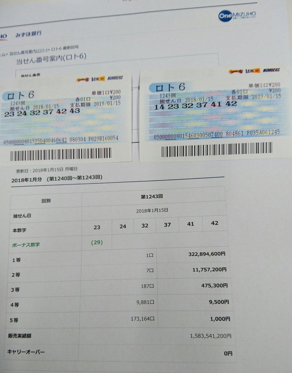 ロト 高額当選