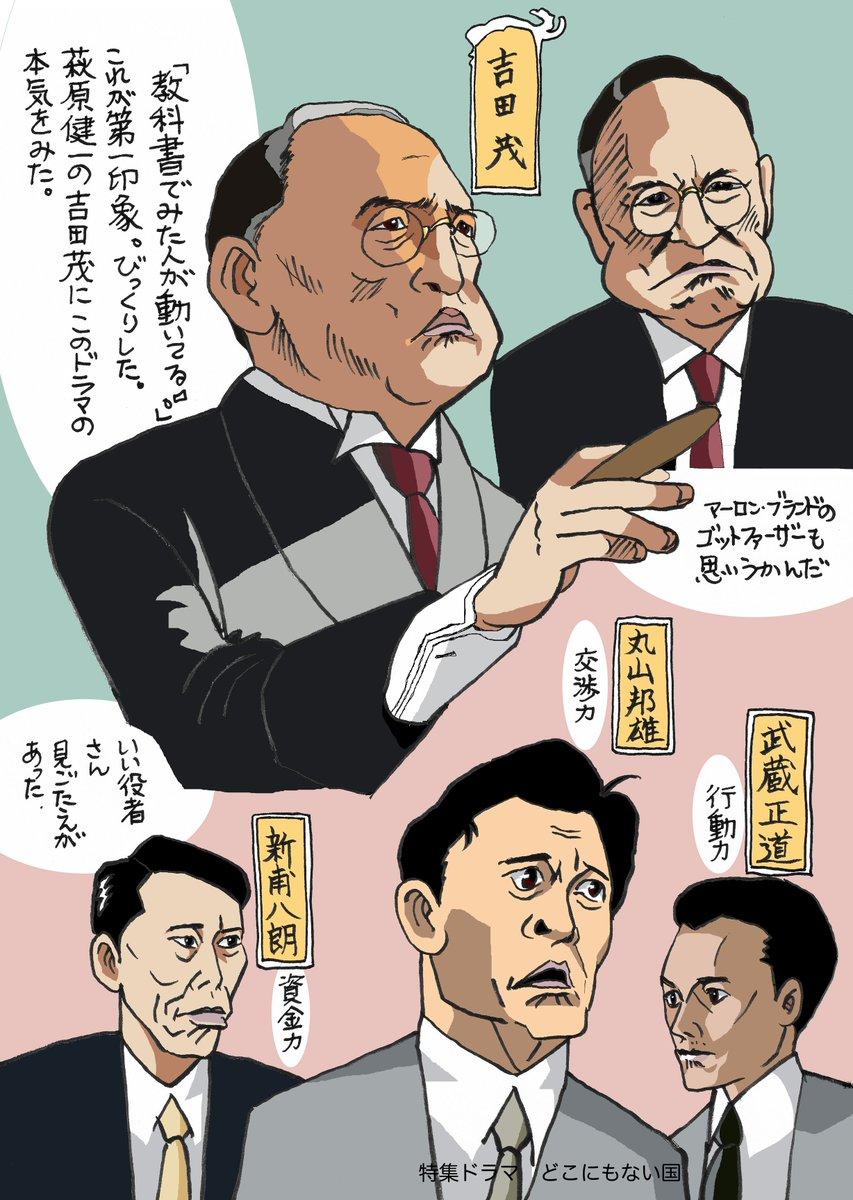 吉田 茂 ドラマ