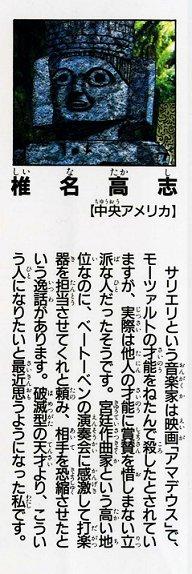 あったあった。サリエリに関してはGS美神の25巻に書いてあった椎名先生のコメントが印象深くて、ここで映画の印象が変わったかな。地位と天才と同時代にいた権威という枠で見られてああいった映画の演出になったのかなとは思う。