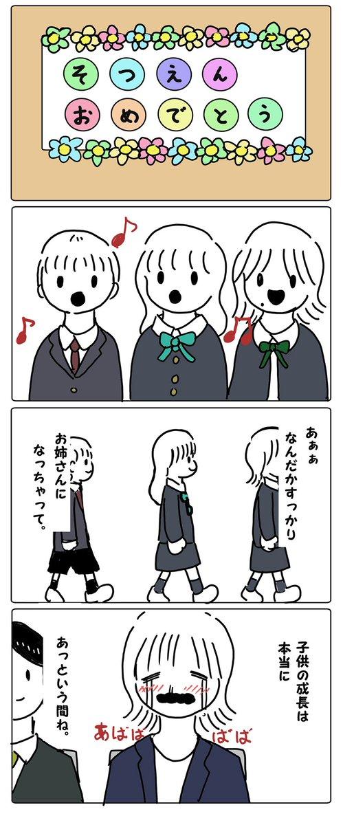 恋する女の子の卒園式。