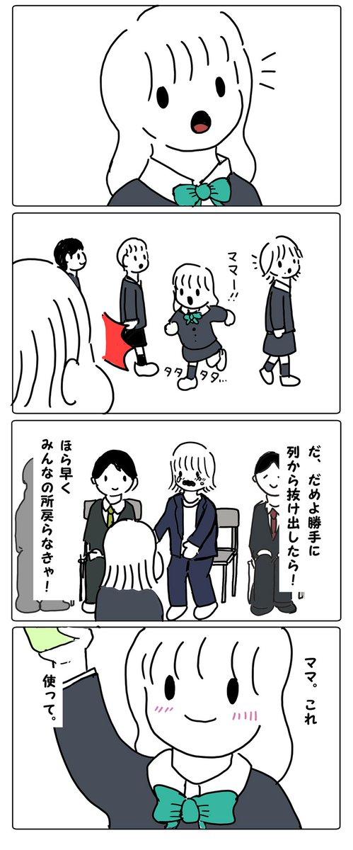 恋する女の子の卒園式・・・ママが大切なあなたにハンカチを持っていてほしい理由。
