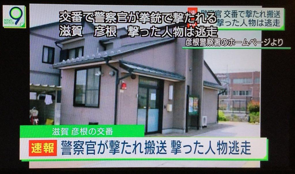 画像,速報でてます。滋賀県彦根市の交番で警察官を撃って逃走中。周辺エリアの方どうかお気をつけ下さい。#NHK #速報 #彦根市 #犯罪 https://t.co/HE…