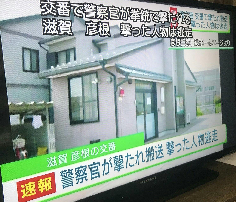 画像,【超拡散希望】【危険】ただいま彦根で発砲事件が発生河瀬駅付近は特に注意!犯人は未だ逃走中NHKのニュースにてリツイートリツイートリツイート求む https://…