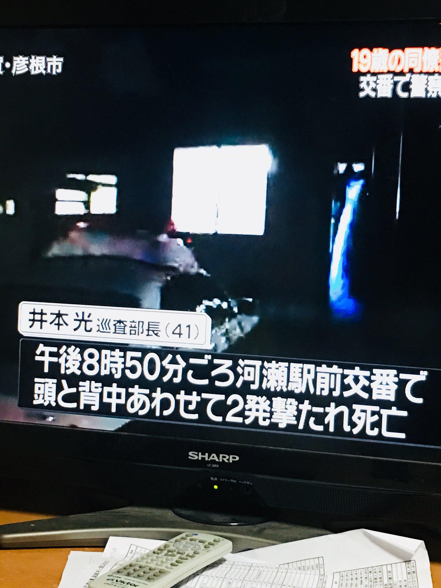 画像,警官が警官撃ち殺して逃げてるって滋賀県彦根市あかんやん😱 https://t.co/99nzPzRuwE。