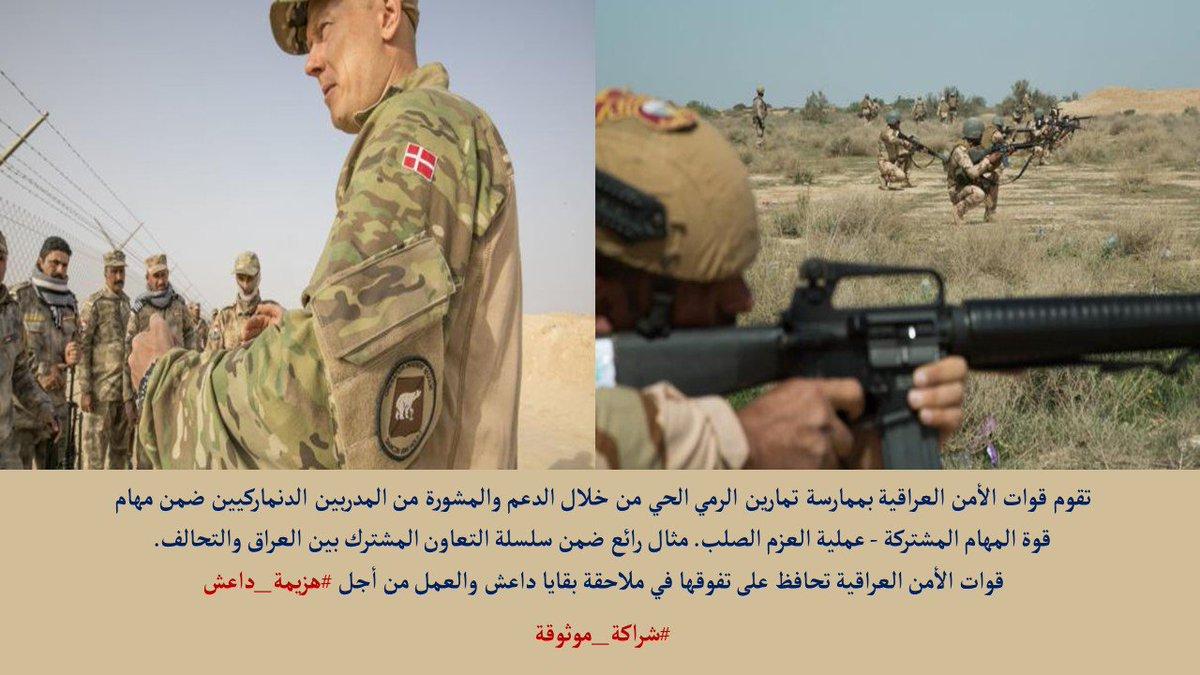 جهود التحالف الدولي لتدريب وتاهيل وحدات الجيش العراقي .......متجدد - صفحة 2 Dagq77zU0AAGFuW