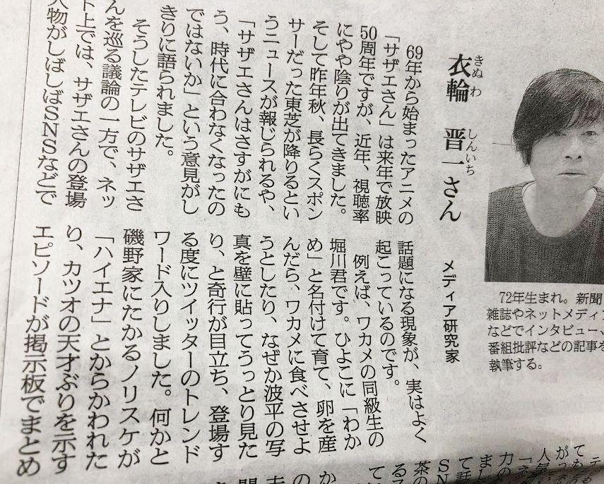 今日の新聞にサザエさんの記事が載ってたので読んでたけど堀川くんとかハイエナの解説が入るの不意打ちすぎる