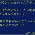 払えないなら‥見ないなら‥お願いだから止めて欲しい!NHKへの思いはみんな同じ!