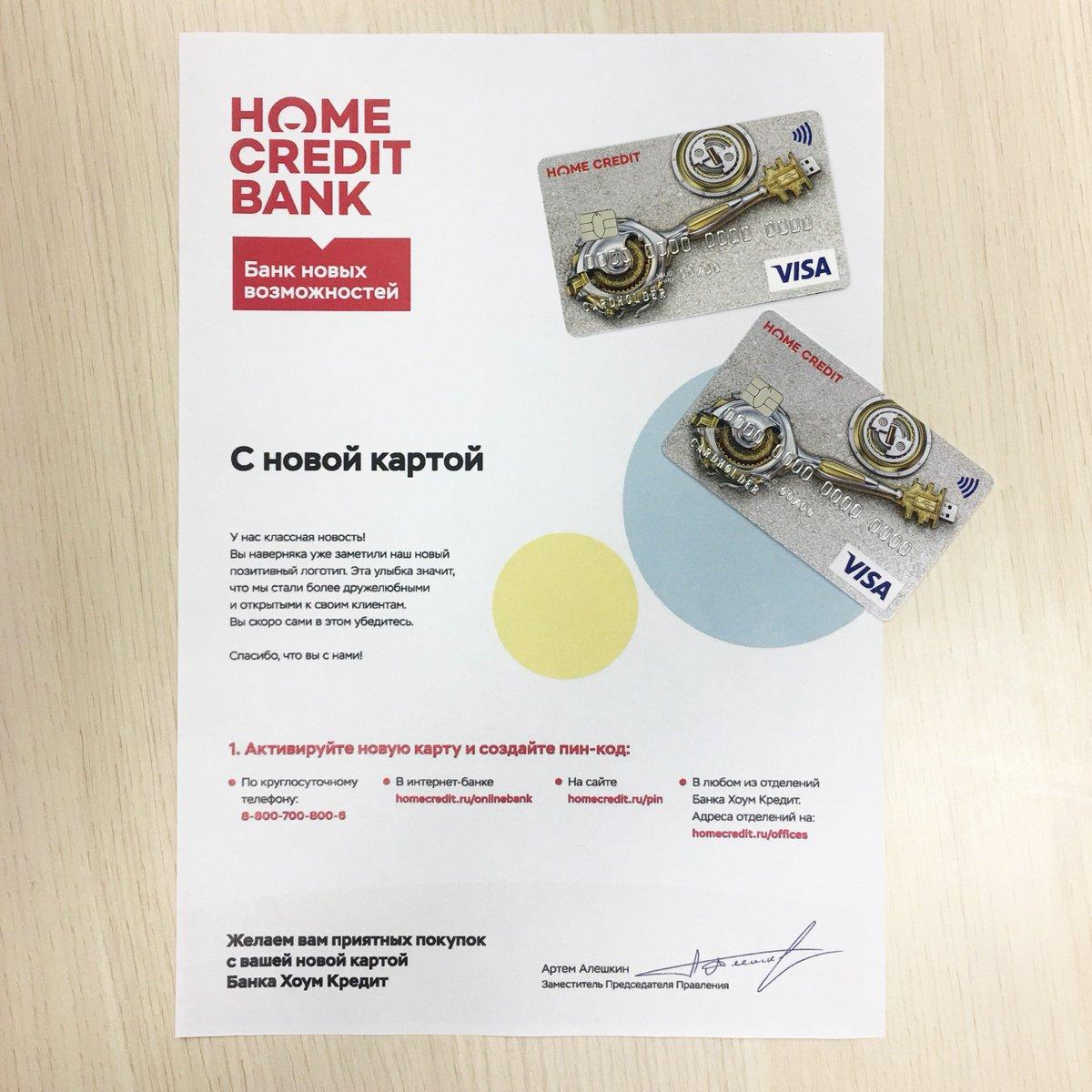 хоум кредит адреса отделений отменить онлайн заявку на кредит