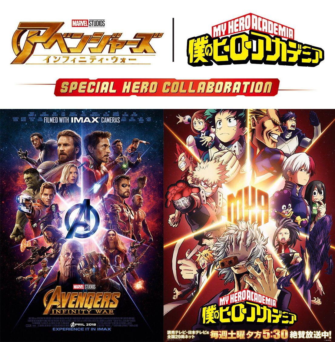 Boku no Hero Academia X Vingadores: Guerra Infinita - Special Hero Collaboration