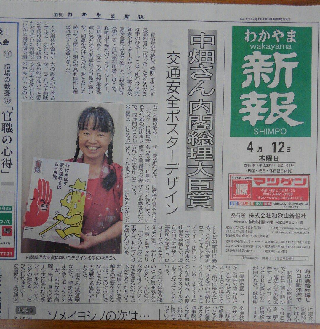 和歌山新報 hashtag on Twitter