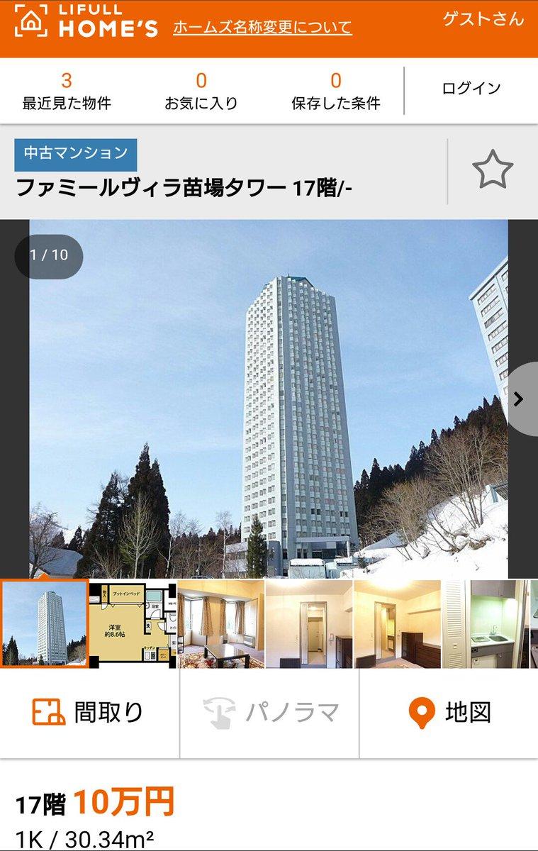 寒河江 酒田 鶴岡 とこどうなん 米沢に関連した画像-02