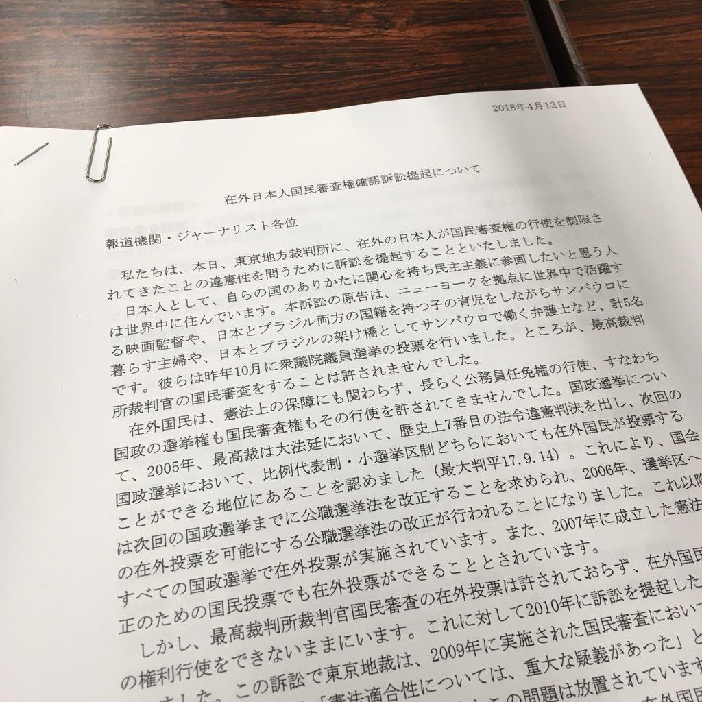"""想田和弘 on Twitter: """"在外選挙..."""