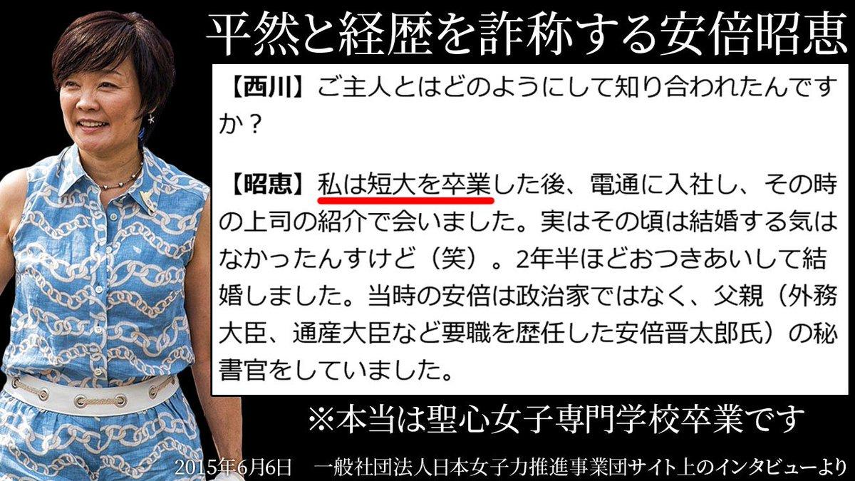 安倍 昭恵 経歴