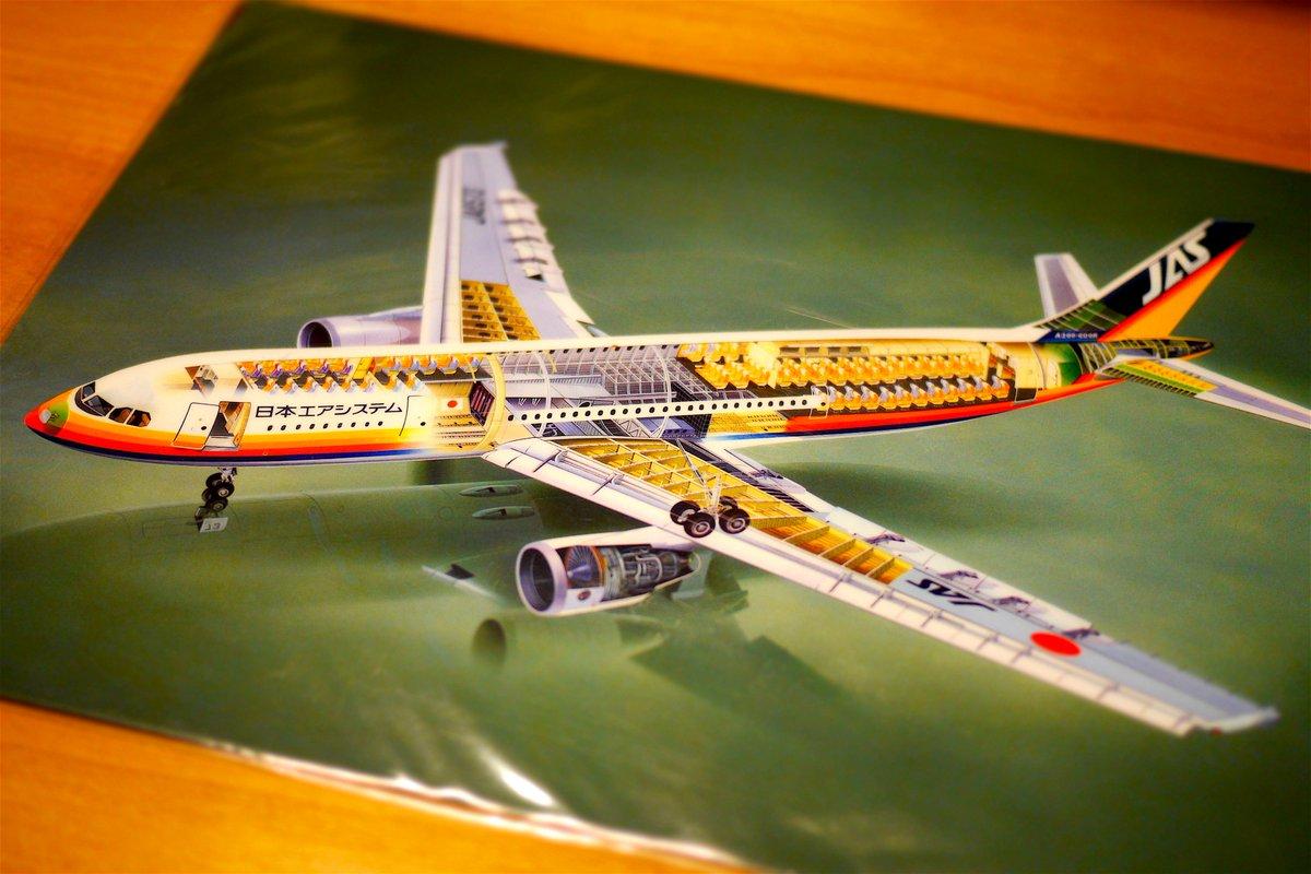 """Airfang Twitterissä: """"当時入手したJAS/日本エアシステム @Airbus ..."""