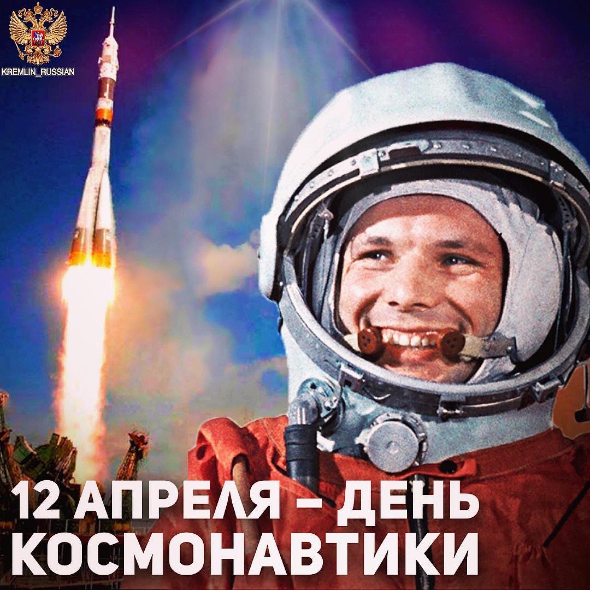 Поздравления с днём космонавтики.