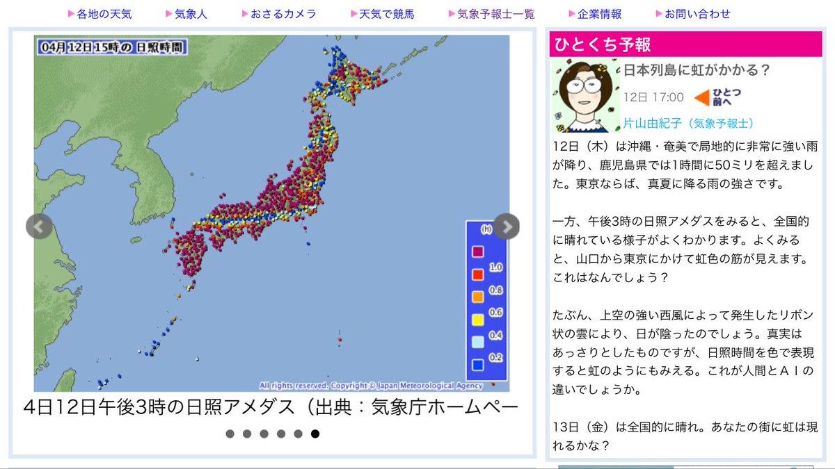 鈴木悠(気象予報士) on Twitte...