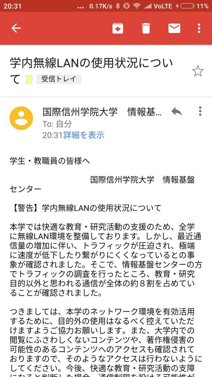 漫画村の一件からか大学からWiFiの使用法を見直せとメールが来ました。もしかしてここはデジタル動物園なのか?