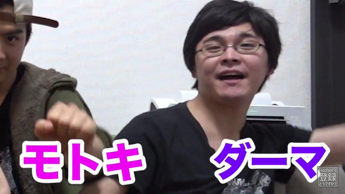 Twitter フィッシャーズ モトキ