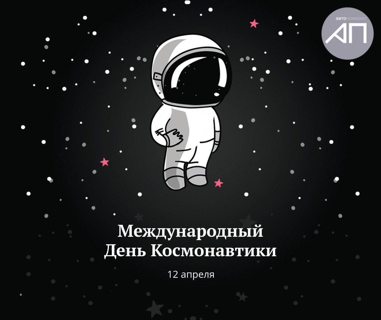 Картинки с днем космонавтики поздравление смс