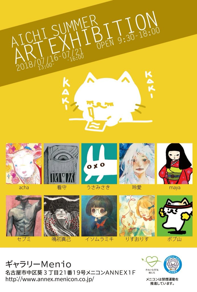「AICHI SUMMER ART Exhibition」の画像検索結果