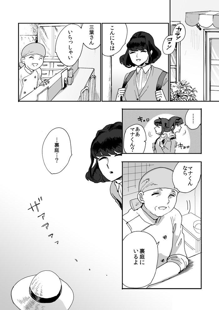洋食屋青年と青ノリちゃん漫画。 「まな板の上で君と待ち合わせ」その14 マナ「弁当は俺が作るから」 麗「ウヒャア…」
