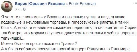 Яценюк об ударах по химобьектам в Сирии: Это четкий сигнал Путину накануне его кровавой инаугурации - Цензор.НЕТ 6542