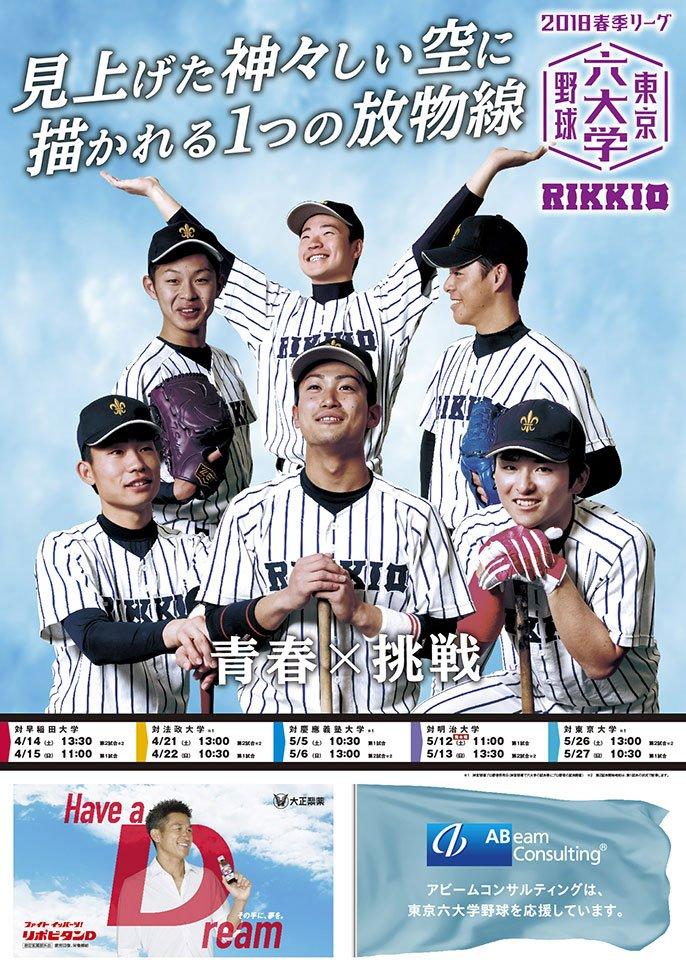 """一般財団法人 東京六大学野球連盟 a Twitteren: """"開幕まであと1日 ..."""