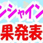 Image for the Tweet beginning: 【らしんばん千葉店】2018年2月10日から3月18日まで開催していた『ラブライブ!サンシャイン!!人気投票』、たくさんのご参加ありがとうございました(*> ᴗ •*)ゞ 。投票結果をコチラで発表しております→