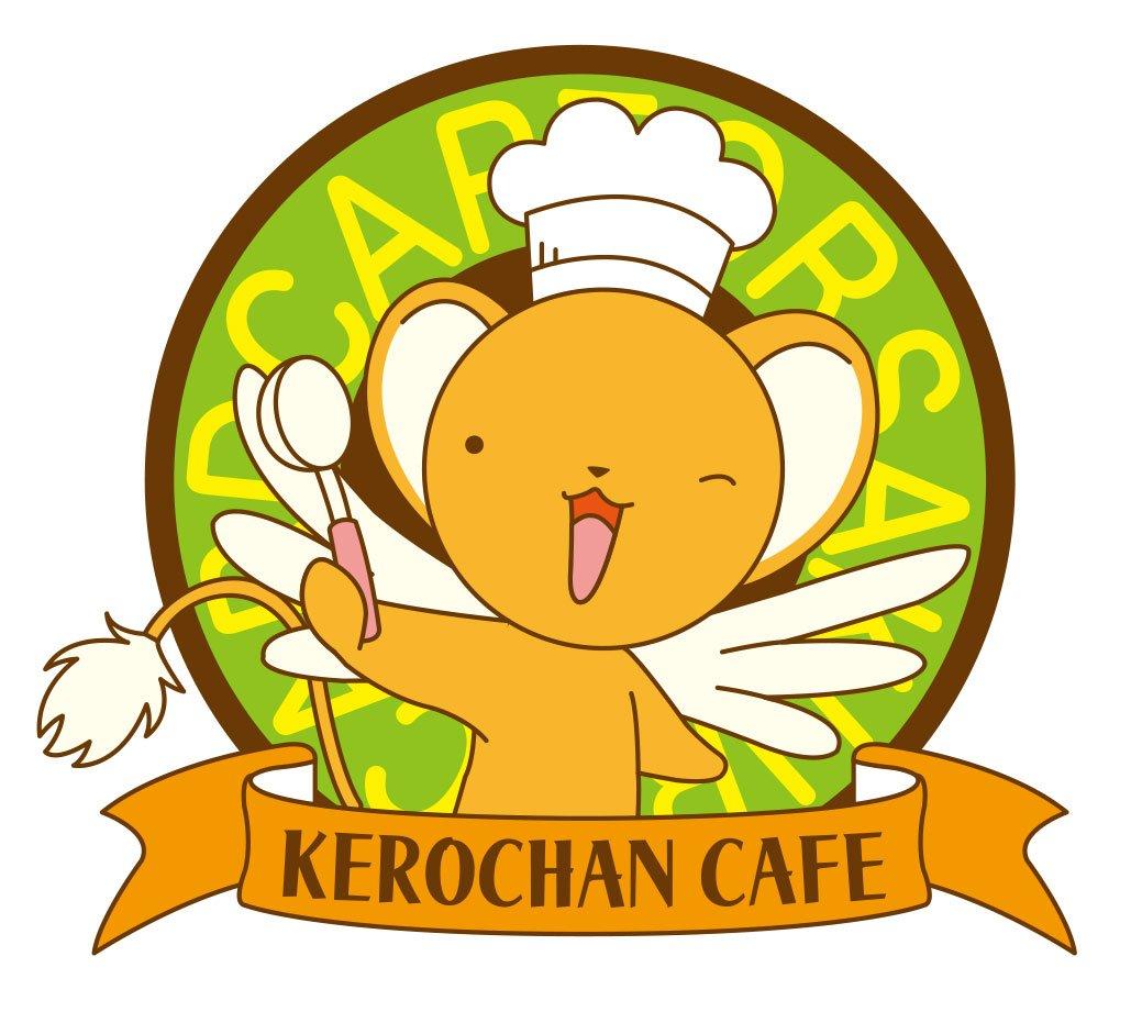 2018年4月27日(金)~2018年7月8日(日)まで、東京ソラマチ4Fに 『カードキャプターさくら ケロちゃんカフェ』がオープン!詳しい内容、店内の様子をご紹介していきます。どうぞお楽しみに!