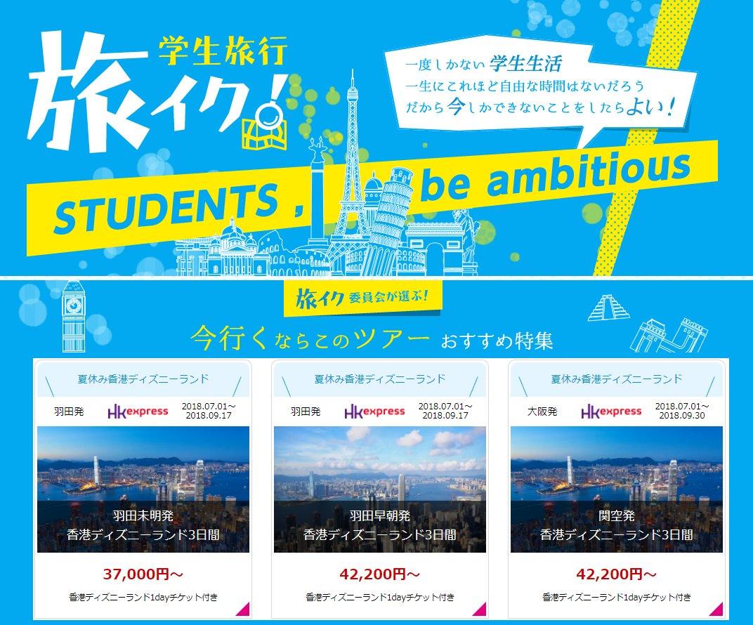 学旅 hashtag on twitter
