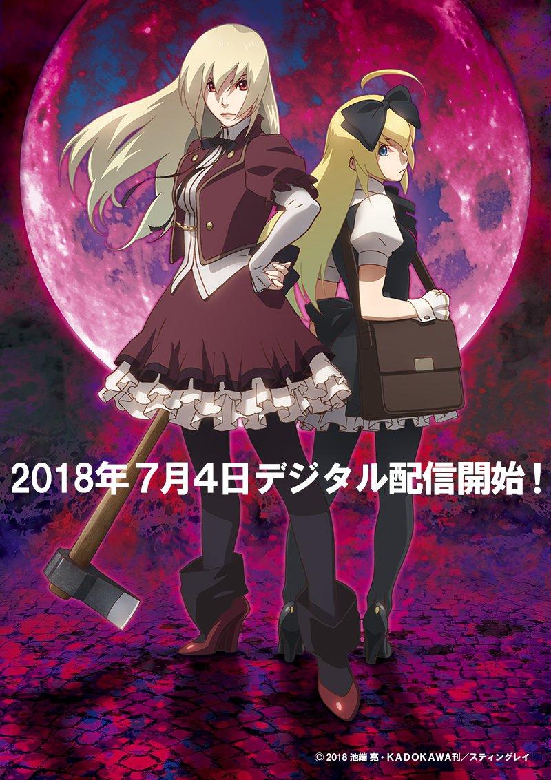 Aru Zombie Shoujo no Sainan   あるゾンビ少女の災難