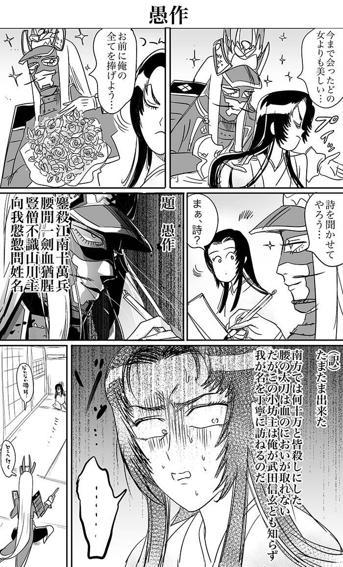 """藤田ムチャネ on Twitter: """"諏訪御料人… """""""