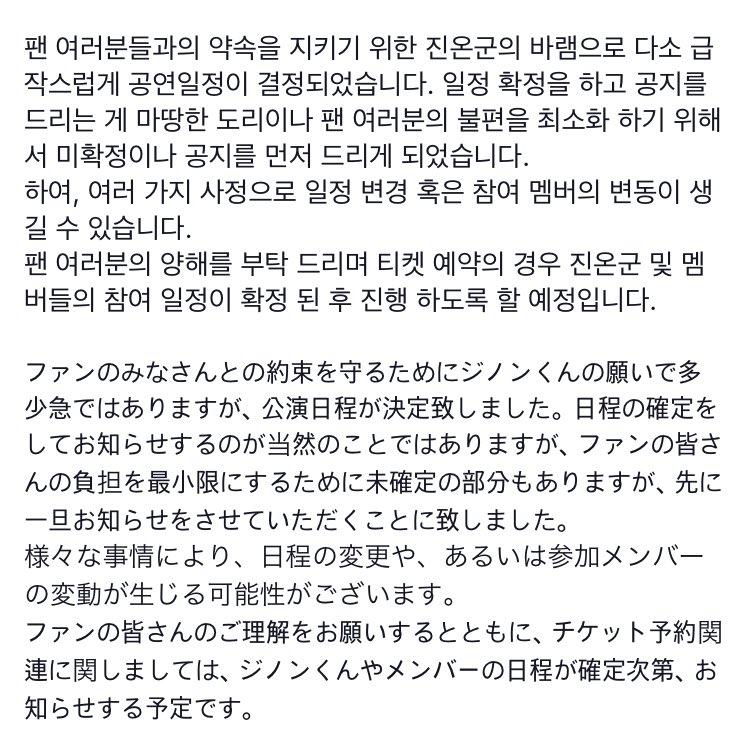 Aviso de F.CUZ JAPAN CONCERT ONE LOVE en TOKYO y JINON SOLO CONCIERTO DapQ2r3V4AAqu0X