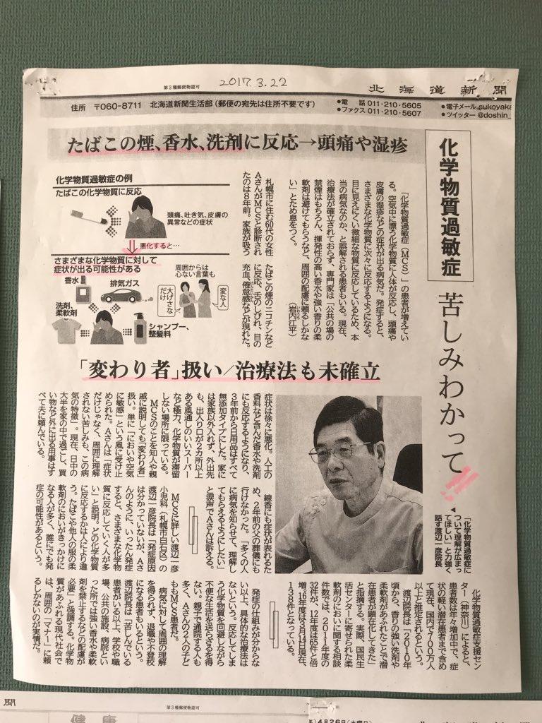 渡辺 一彦 小児科 医院