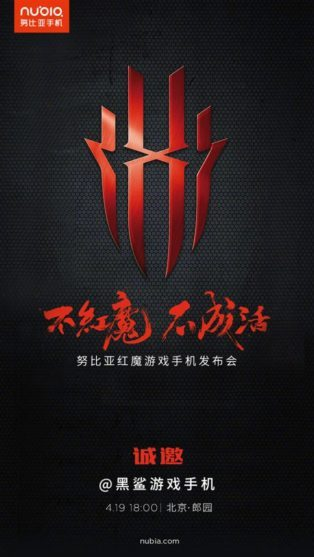 Nubia Red Magic Gaming Smartphone launch On April 19