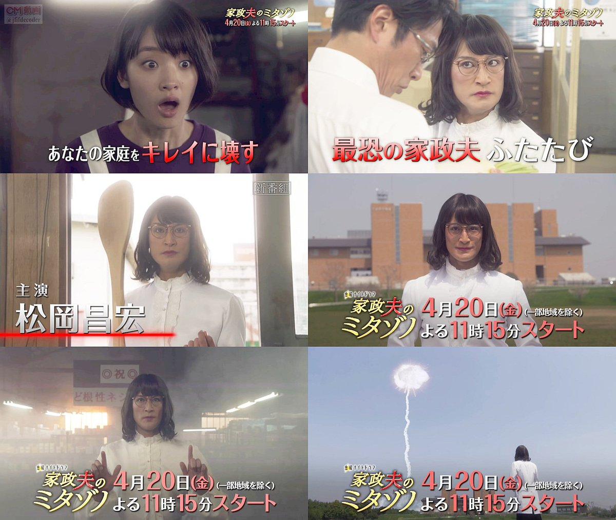 金曜ナイトドラマ 家政夫のミタゾノ 第1話(04/20)予告編CM 松岡 ...