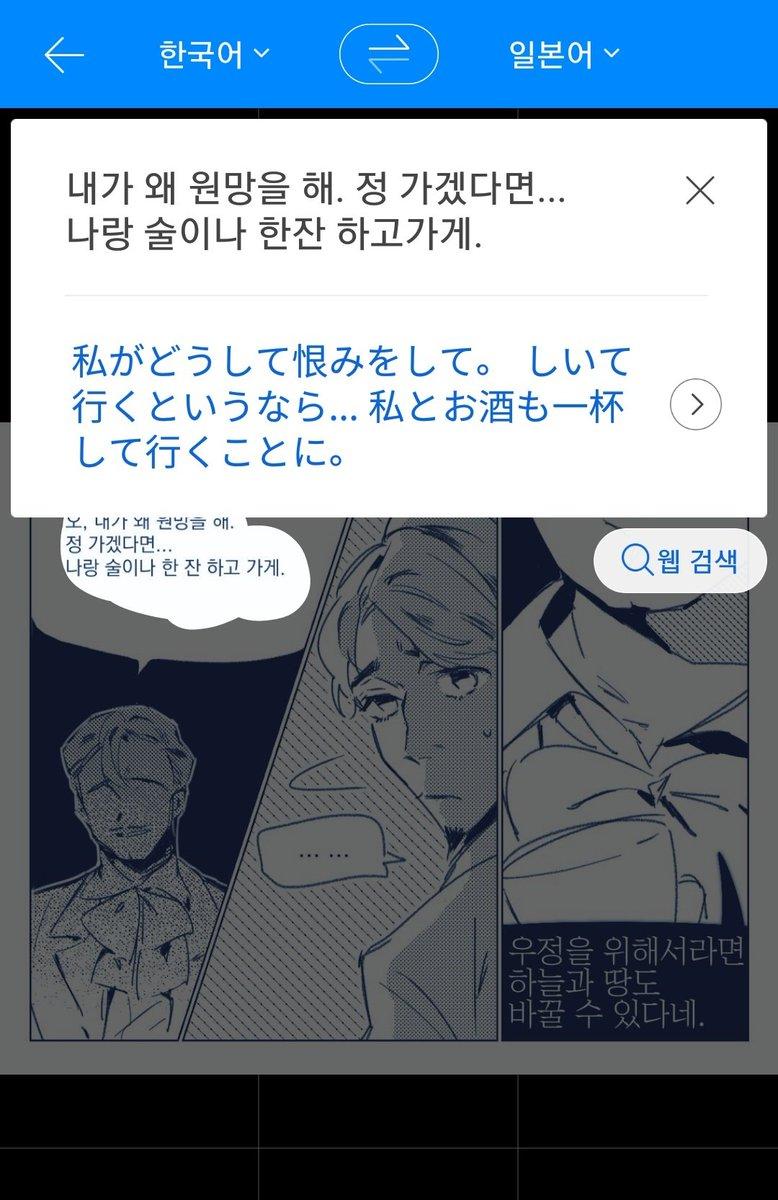 海外の2次創作ファンアートを読みたいときには「パパゴ」って言う翻訳APPを使えば何でも読めます!!!  (若干の誤訳がある時もありますが...)
