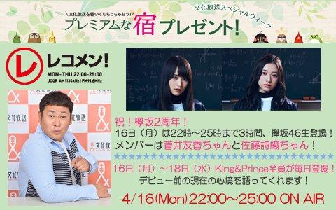 文化放送 FM91.6&AM1134's photo on #佐藤詩織