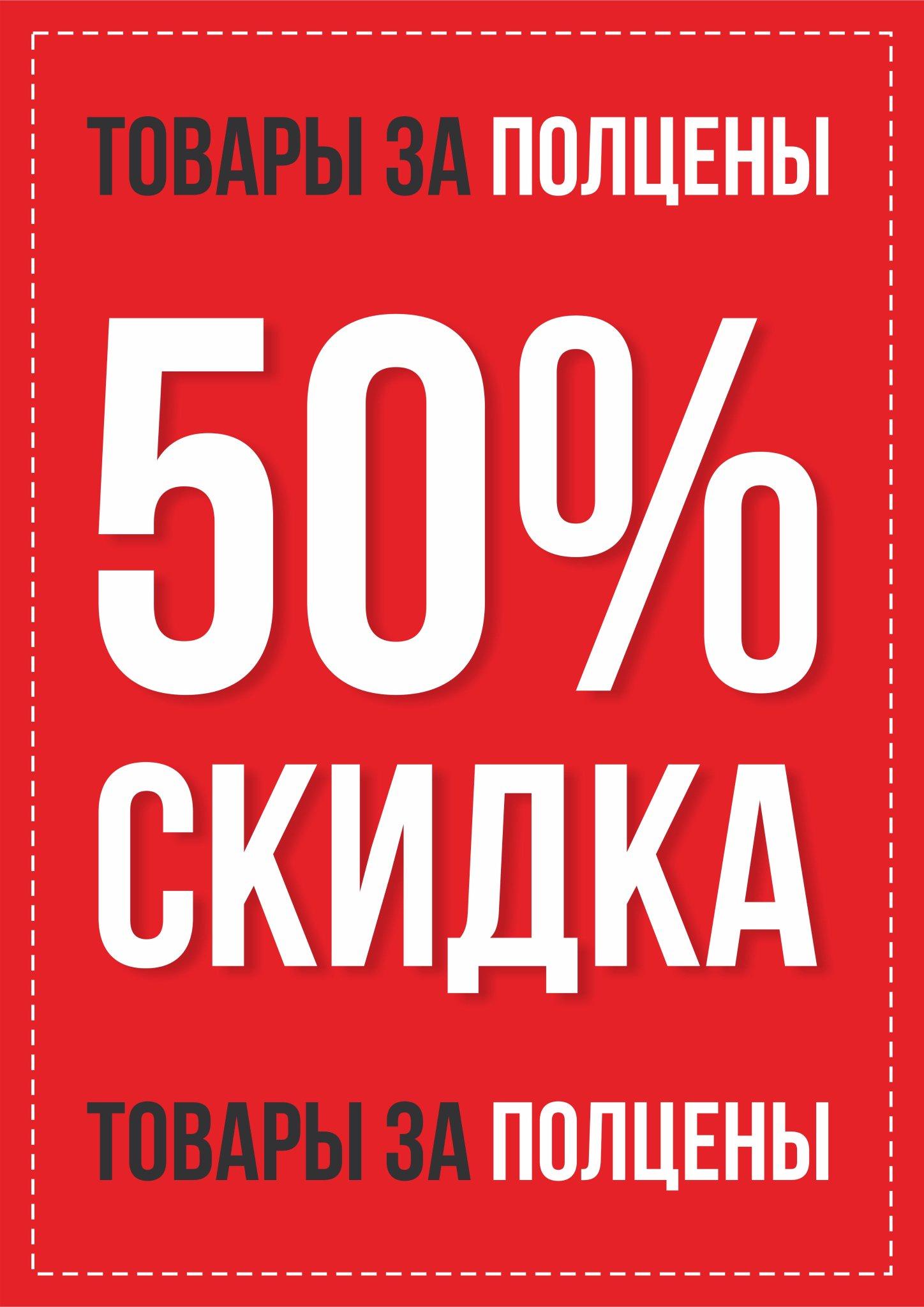Картинки скидки 50 процентов