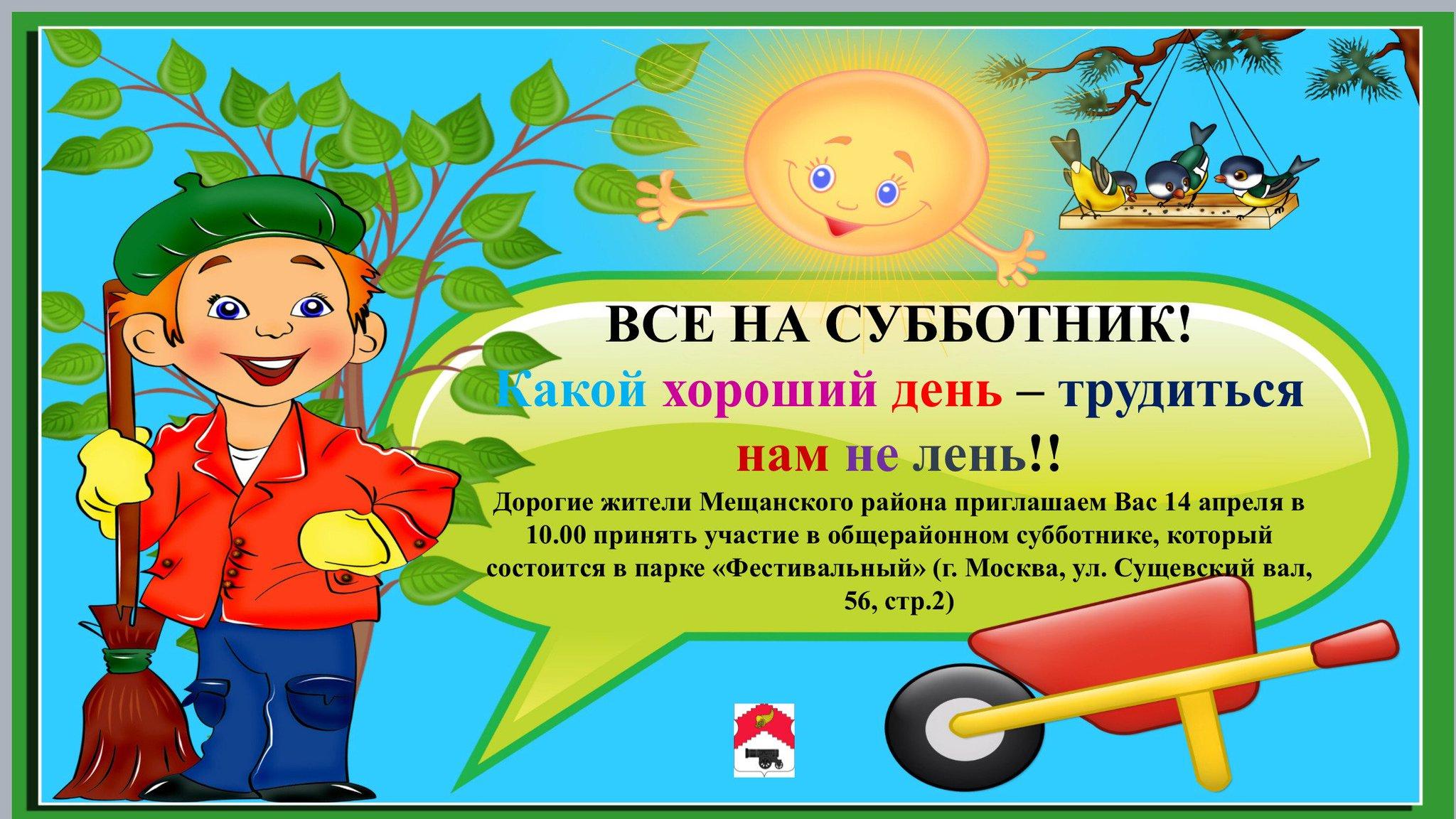 Гоголь, картинки для субботника в школе