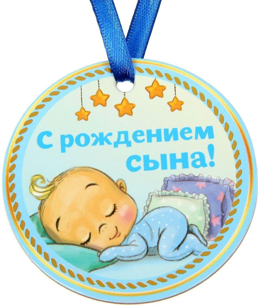 Поздравление другу с рождением сына открытка