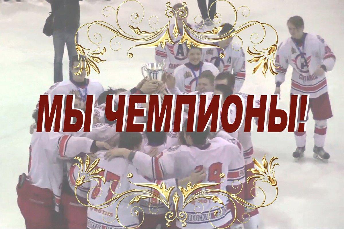 Мои поздравление чемпиону